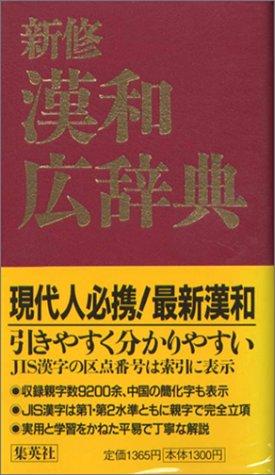 漢和広辞典 新修