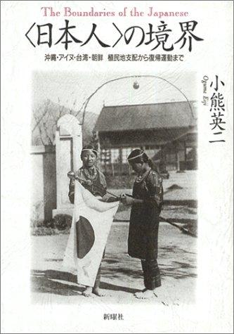 「日本人」の境界―沖縄・アイヌ・台湾・朝鮮 植民地支配から復帰運動までの詳細を見る
