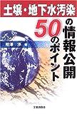 土壌・地下水汚染の情報公開 50のポイント