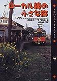 ローカル線の小さな旅 (ショトル・トラベル)