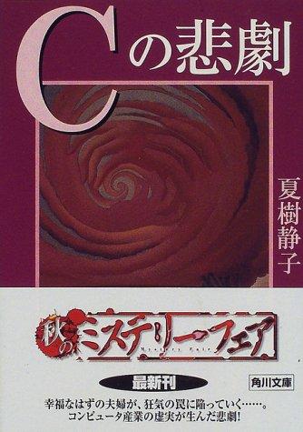 Cの悲劇 (角川文庫)の詳細を見る