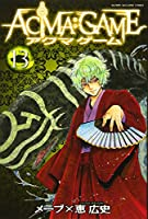 ACMA:GAME(13) (講談社コミックス)