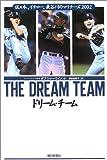 ドリーム・チーム―佐々木、イチロー、長谷川のマリナーズ2002