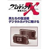 プロジェクトX 挑戦者たち 第V期 男たちの復活戦 デジタルカメラに賭ける [DVD]