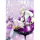 天藍のメメント 第3巻 (あすかコミックスDX)
