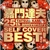 25th ANNIVERSARY SELF COVER BEST