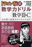 ドラゴン桜式 数学力ドリル ―数学Ⅲ・C―