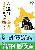 犬連れ北海道3000キロの旅 (エイ文庫)