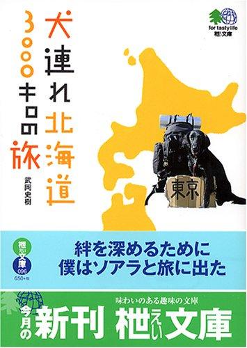 犬連れ北海道3000キロの旅 (エイ文庫)の詳細を見る