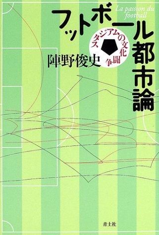 フットボール都市論―スタジアムの文化闘争 / 陣野 俊史