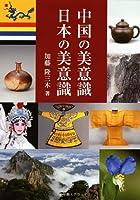 中国の美意識・日本の美意識