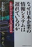 なぜ日本企業の情報システムは遅れているのか―レガシーマイグレーションのすすめ
