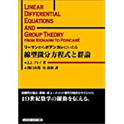 リーマンからポアンカレにいたる線型微分方程式と群論