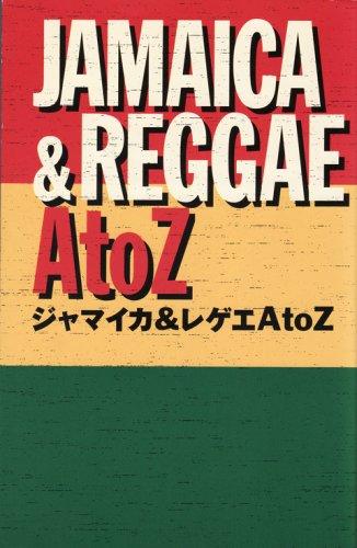 ジャマイカ&レゲエ A to Zの詳細を見る