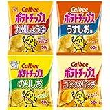 カルビー ポテトチップス 58g 4種類セット 各3袋 1箱:12袋