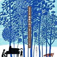 林光作品集 喜寿の林で(歌曲・オペラから・ソングの数々)
