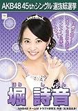 【堀詩音】 公式生写真 AKB48 翼はいらない 劇場盤特典