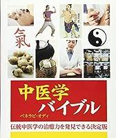 中医学バイブル (GAIA BOOKS)