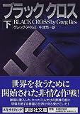 ブラッククロス〈下〉 (講談社文庫)