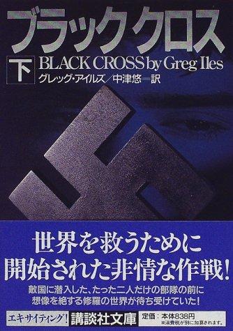 ブラッククロス〈下〉 (講談社文庫)の詳細を見る