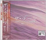 ザ・テーマ~日本テレビドラマ主歌集80年代を試聴する