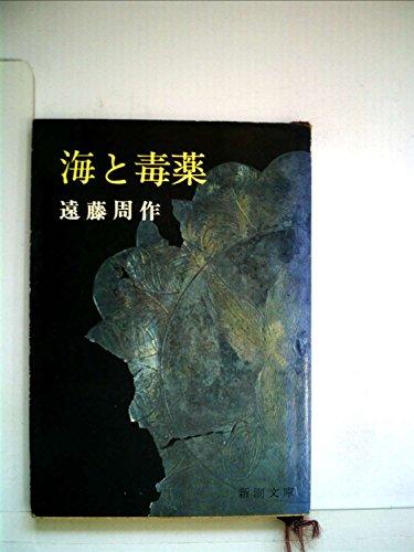 海と毒薬 (1960年) (新潮文庫)の詳細を見る