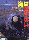 海は死なない―日本海重油流出事故黒い油とたたかった人々 (ポプラ社いきいきノンフィクション)
