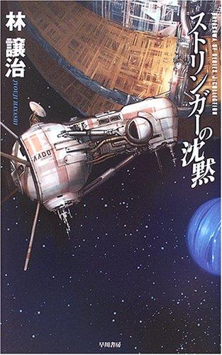 ストリンガーの沈黙 (ハヤカワSFシリーズ・Jコレクション)の詳細を見る