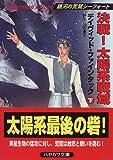 決戦!太陽系戦域〈下〉―銀河の荒鷲シーフォート (ハヤカワ文庫SF)