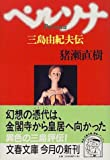 ペルソナ 三島由紀夫伝 (文春文庫)