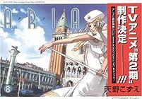 ARIA 第8巻