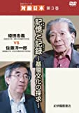 DVDブック『シリーズ 対論日本』 第3巻 姫田忠義×佐藤洋一郎[DVD]
