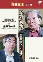 DVD『シリーズ 対論日本 第3巻』