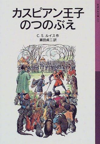 カスピアン王子のつのぶえ—ナルニア国ものがたり〈2〉 (岩波少年文庫)