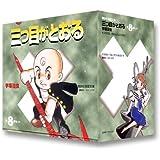 三つ目がとおる 全8巻セット  講談社漫画文庫
