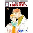日本を休もう(5) (冬水社・いち*ラキコミックス)