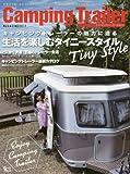 Camping Trailer MAGAZINE 2017―生活を楽しむタイニースタイル (Grafis Mook)