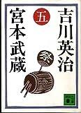 宮本武蔵 5 (講談社文庫 よ 1-5)