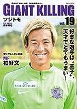 GIANT KILLING Jリーグ50選手スペシャルコラボ(19) (モーニングコミックス)
