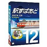 駅すぱあと(Windows)2017年12月