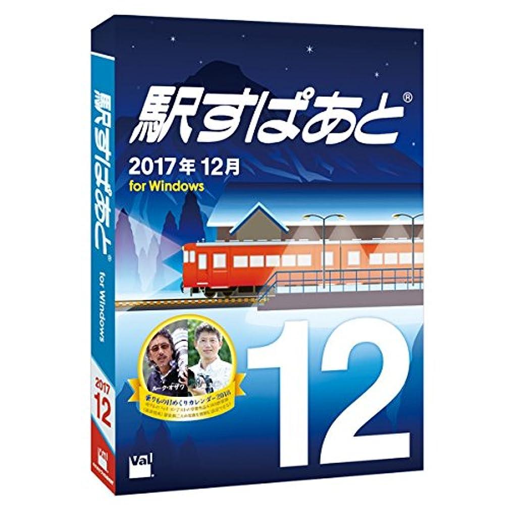 ネブ二十常識駅すぱあと(Windows)2017年12月