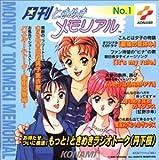 月刊ときめきメモリアル(1)