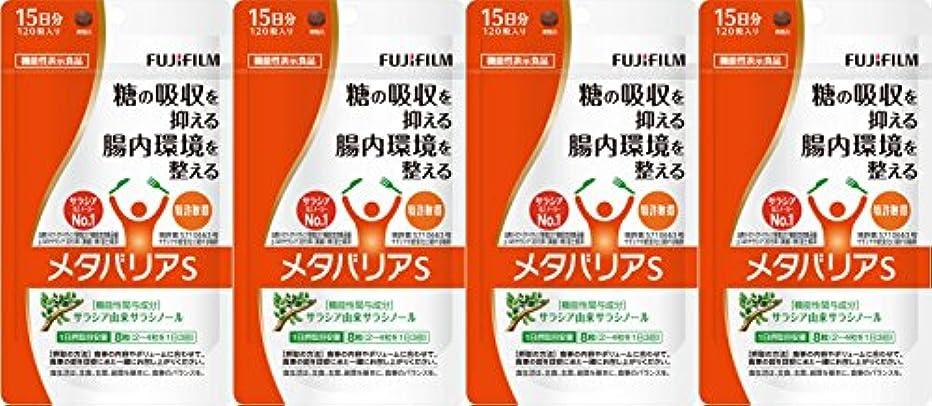 ケープイル鮫【4個セット】メタバリアS 120粒