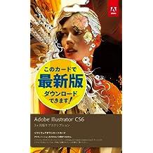 Adobe Illustrator CC (最新版) 3ヶ月版 [ダウンロードカード] (旧価格品)