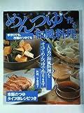 めんつゆで作る和風料理 (婦人生活ファミリークッキングシリーズ)