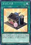 遊戯王 CP19-JP004 おかしの家 (日本語版 ノーマル) コレクションパック 革命の決闘者編