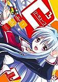 C3-シーキューブ-(1) (電撃コミックス)