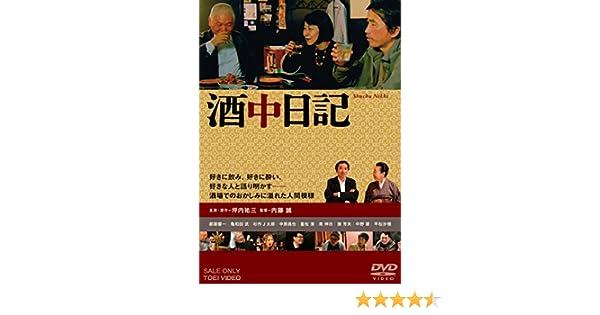 Amazon | 酒中日記 [DVD] | 映画