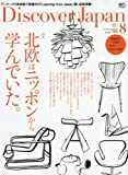 Discover Japanディスカバージャパン