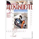 Alexandrite (第2巻) (白泉社文庫)